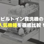 おすすめのビルトイン食洗機はコレ!人気機種を徹底比較!