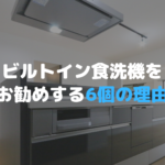ビルトイン食洗機をお勧めする6個の理由