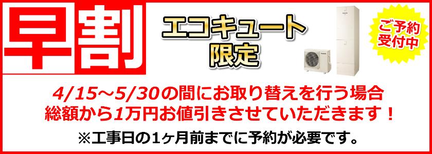 エコキュート限定!早割10,000円OFFキャンペーン実施中!