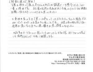 愛知県大府市/T様 トイレ・クッションフロアの交換をご依頼いただきました。