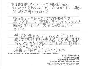 名古屋市緑区/K様 トイレの交換をご依頼いただきました。