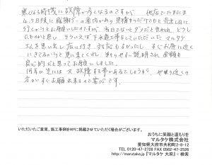 愛知県大府市/M様 給湯器の交換をご依頼いただきました。