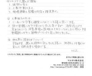 静岡県湖西市/Y様 石油給湯器の交換をご依頼いただきました。
