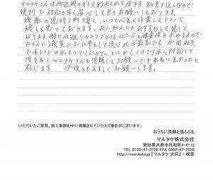愛知県大府市/A様 トイレの交換をご依頼いただきました。
