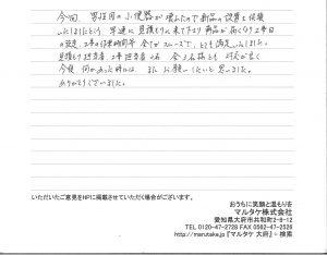 名古屋市瑞穂区/C様 小便器の交換をご依頼いただきました。
