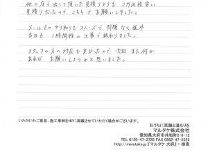 愛知県大府市/Y様  レンジフードの交換をご依頼いただきました。
