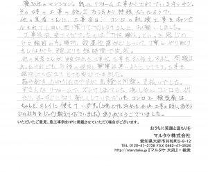 愛知県刈谷市/K様 ビルトインコンロとレンジフードの交換をご依頼いただきました。