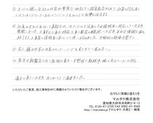 岐阜県瑞浪市/I様 レンジフードとIHクッキングヒーターの交換をご依頼いただきました。