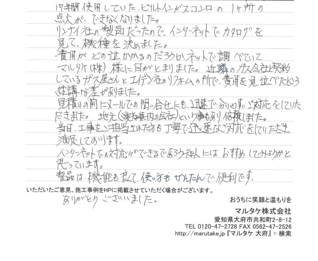 愛知県一宮市/I様 ビルトインガスコンロの交換をご依頼いただきました。