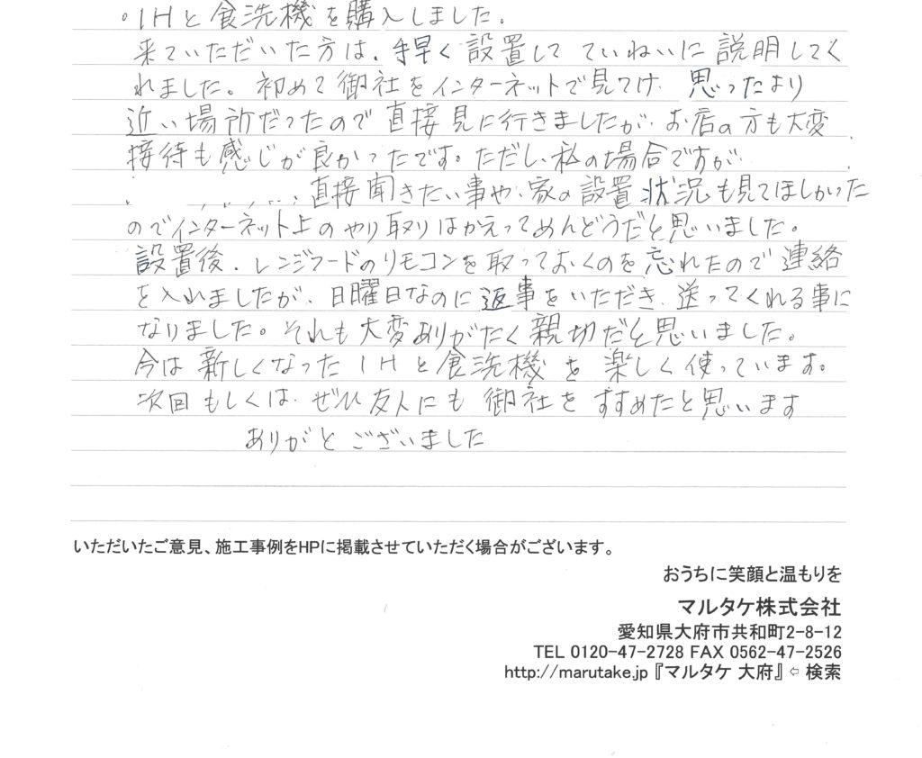 愛知県東海市/S様 食洗機とIHクッキングヒーターの交換をご依頼いただきました。