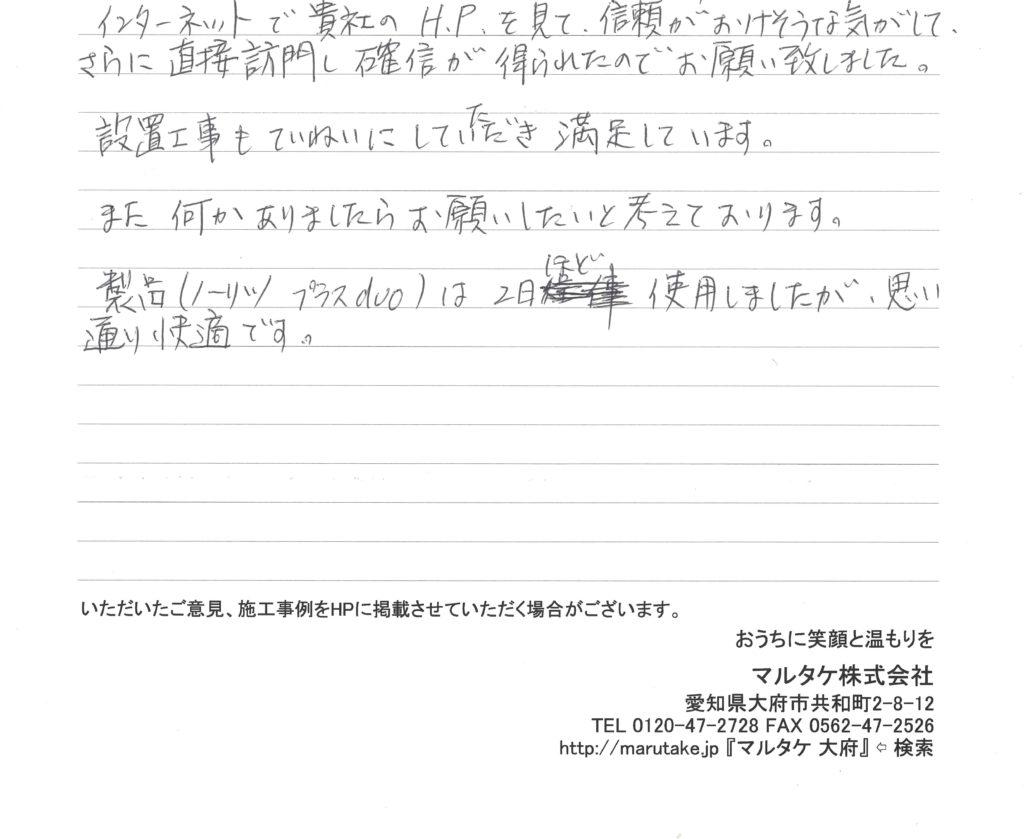 愛知県豊田市/M様 ビルトインガスコンロの交換をご依頼いただきました。