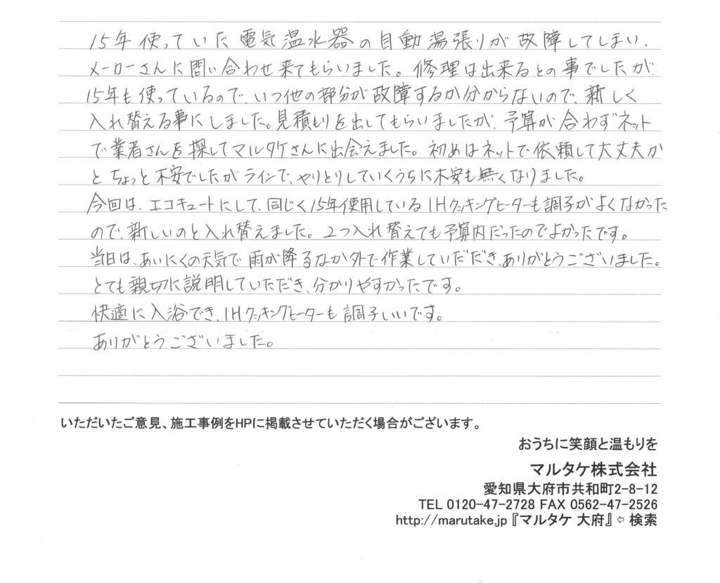静岡県浜松市/N様 エコキュートとIHクッキングヒーターの交換をご依頼いただきました。