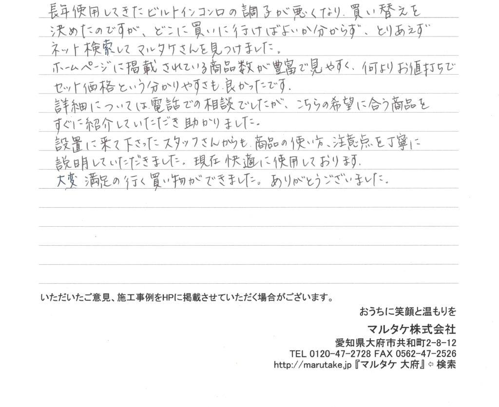 愛知県東海市/I様 ビルトインガスコンロの交換をご依頼いただきました。