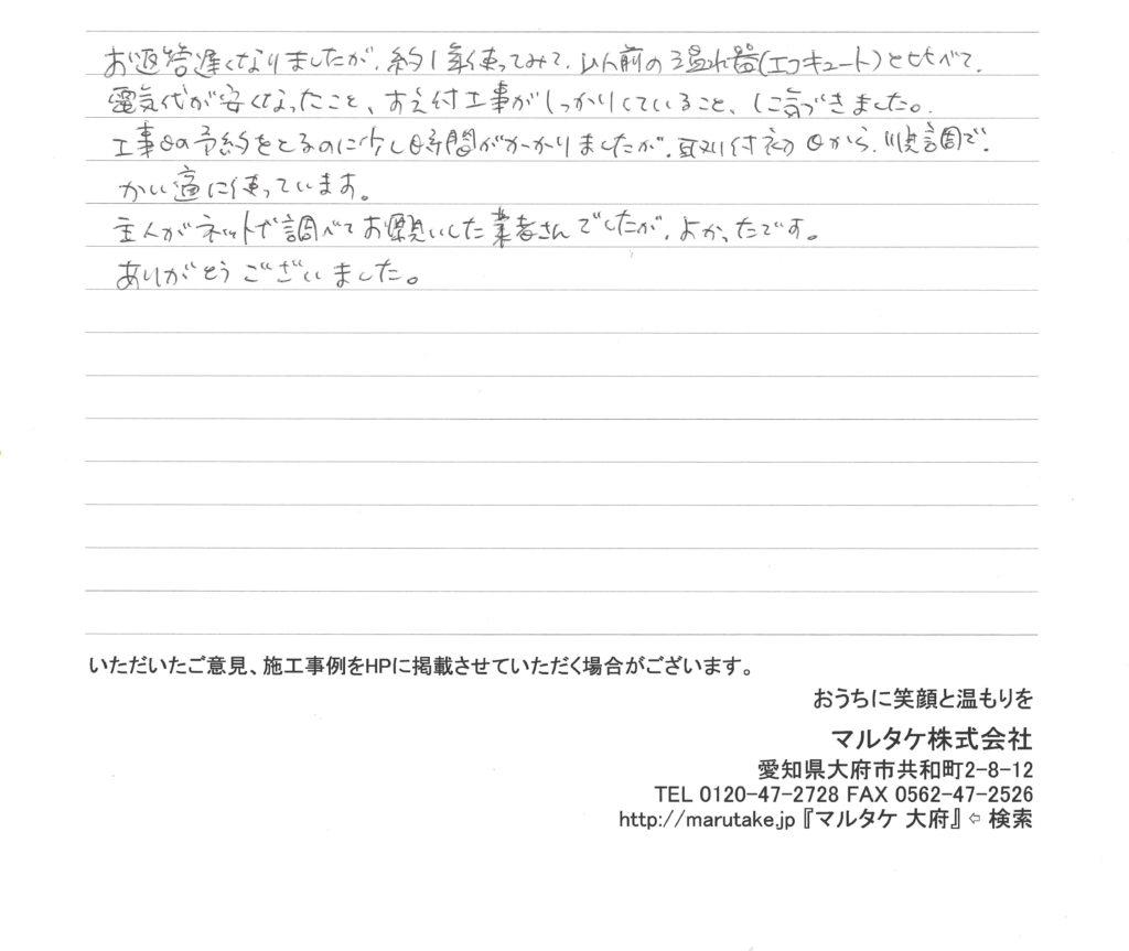 愛知県西尾市/T様 エコキュートの交換をご依頼いただきました。