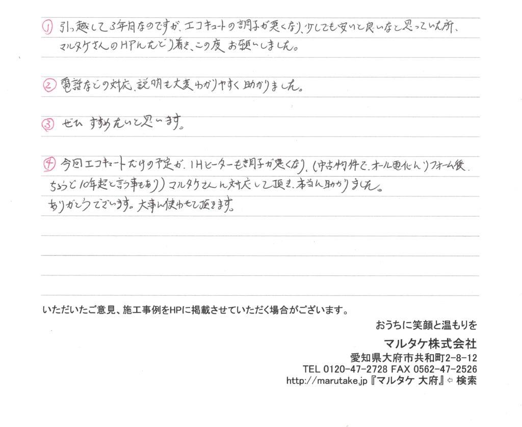 静岡県掛川市/U様 エコキュートの交換をご依頼いただきました。