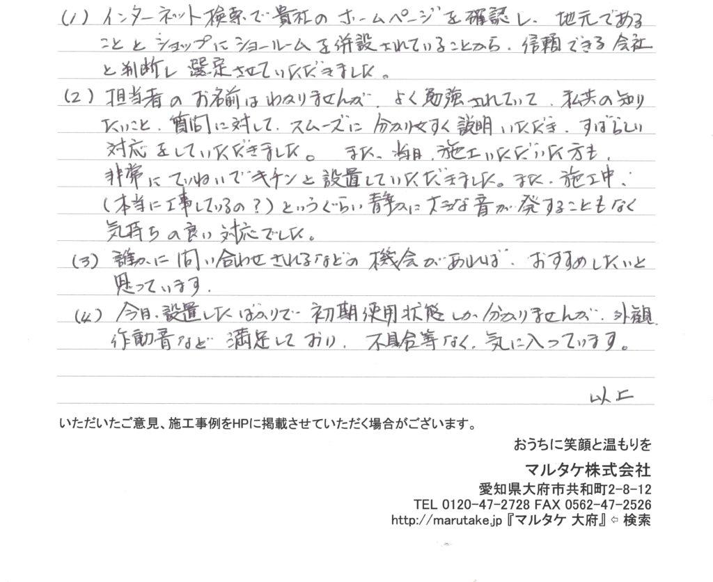愛知県刈谷市/H様 レンジフードの交換をご依頼いただきました。