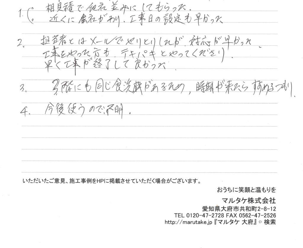 愛知県刈谷市/H様 食洗機の交換をご依頼いただきました。
