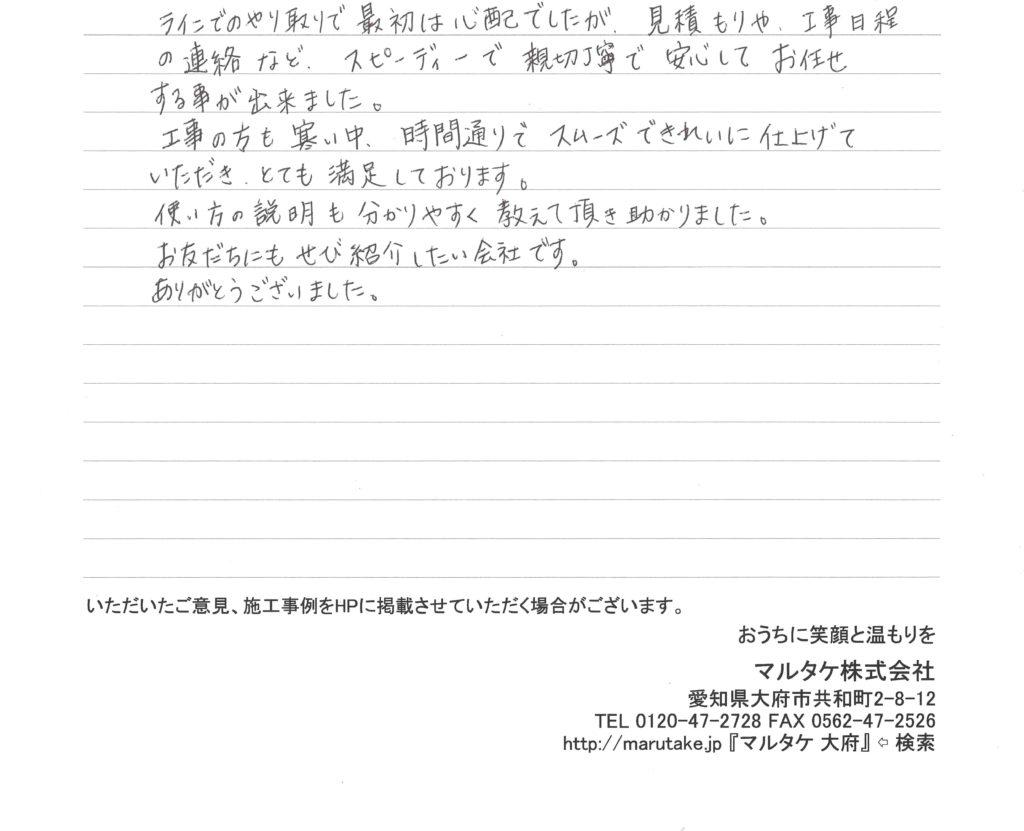 愛知県豊橋市/M様 エコキュートの交換をご依頼いただきました。