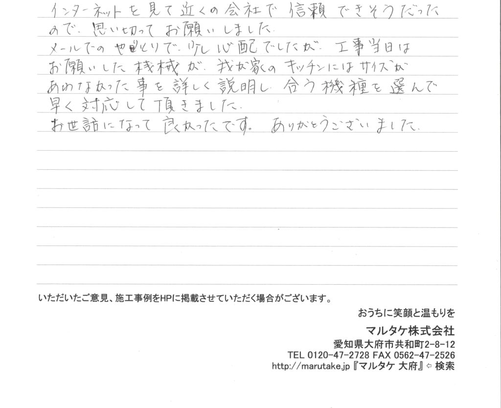 愛知県知多郡阿久比町/N様 食洗機の交換をご依頼いただきました。
