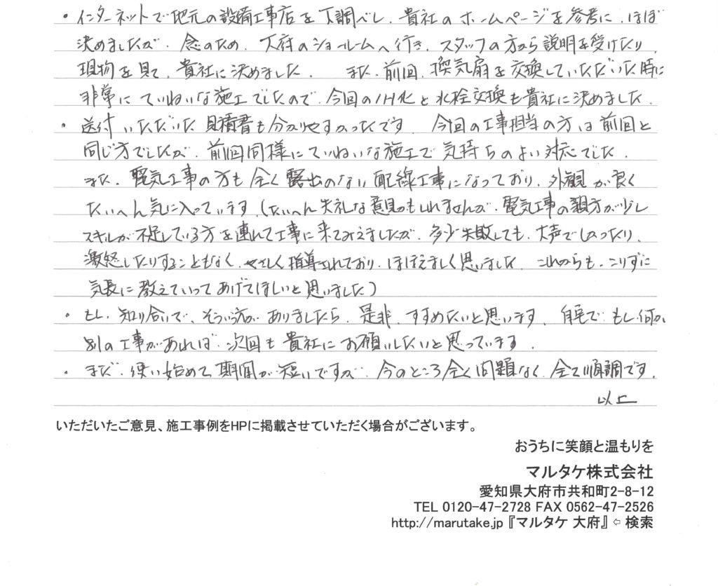 愛知県刈谷市/H様 キッチン水栓、浴室水栓、IHクッキングヒーターの交換をご依頼いただきました。