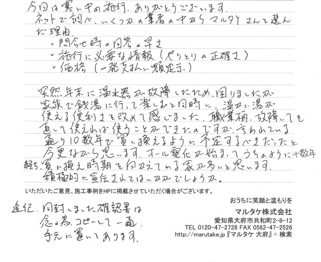 岐阜県美濃加茂市/U様 食洗機の交換をご依頼いただきました。