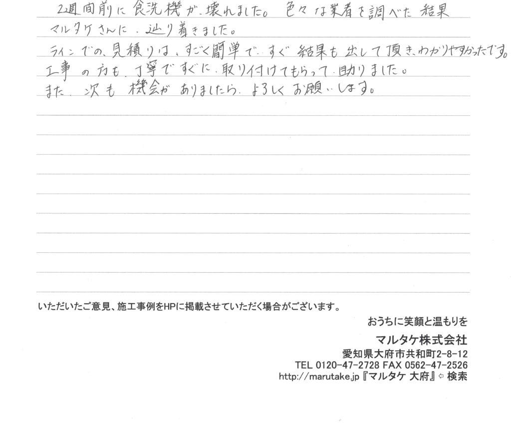 愛知県刈谷市/M様 食洗機の交換をご依頼いただきました。