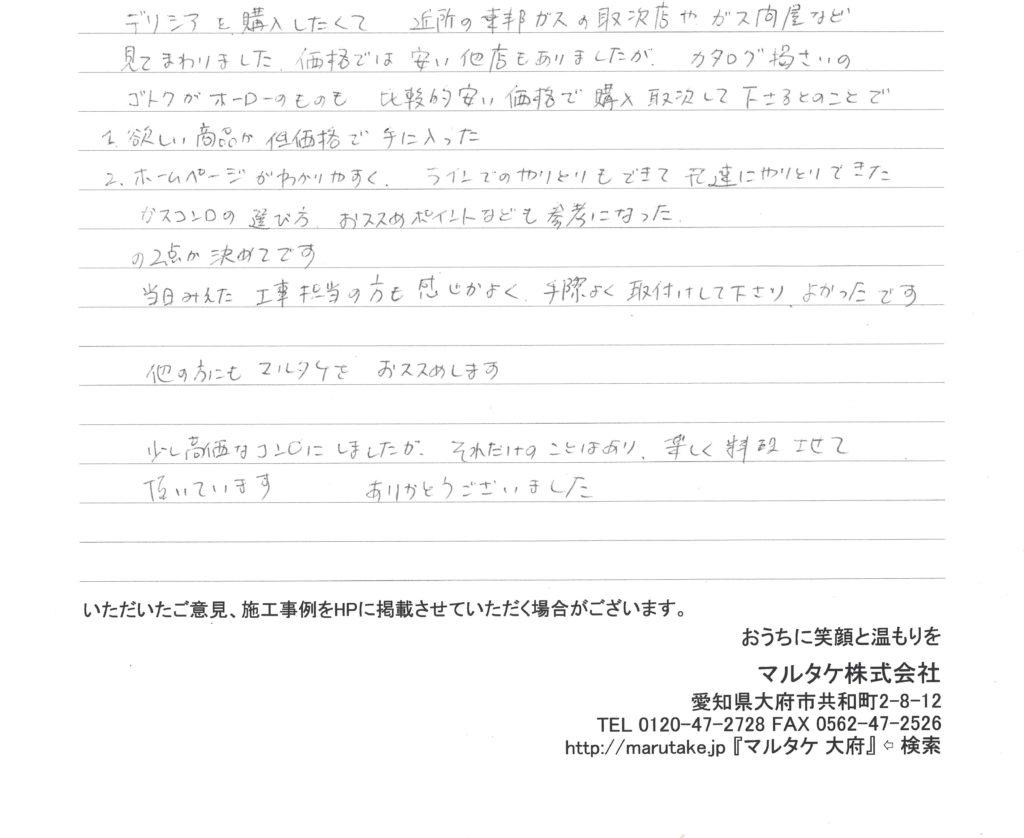 愛知県名古屋市天白区/T様 食洗機の交換をご依頼いただきました。
