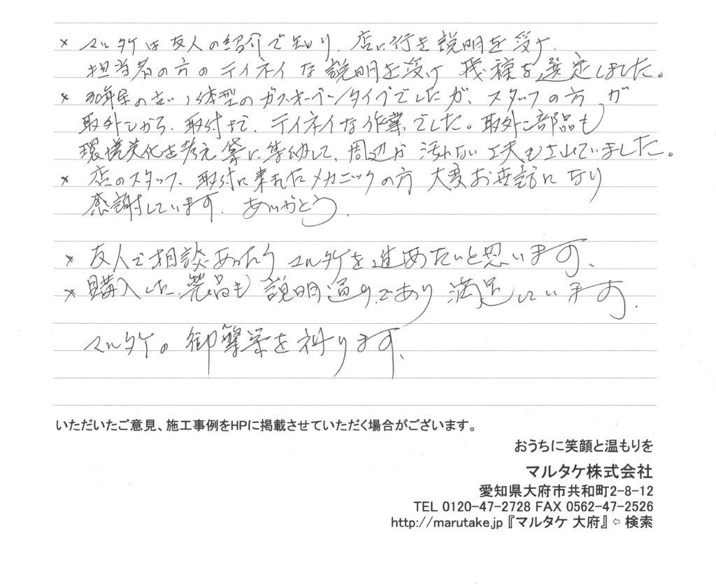 愛知県豊田市/K様 ビルトインガスコンロとビルトインオーブンの交換をご依頼いただきました。
