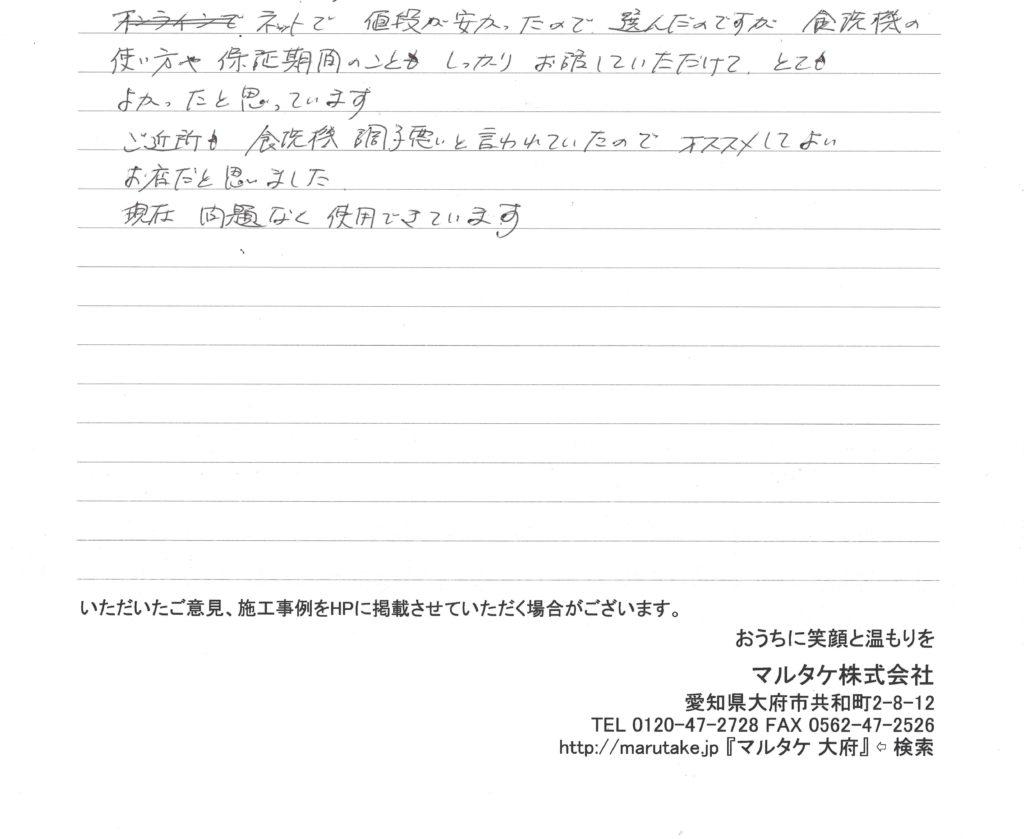 愛知県名古屋市守山区/K様 食洗機の交換をご依頼いただきました。