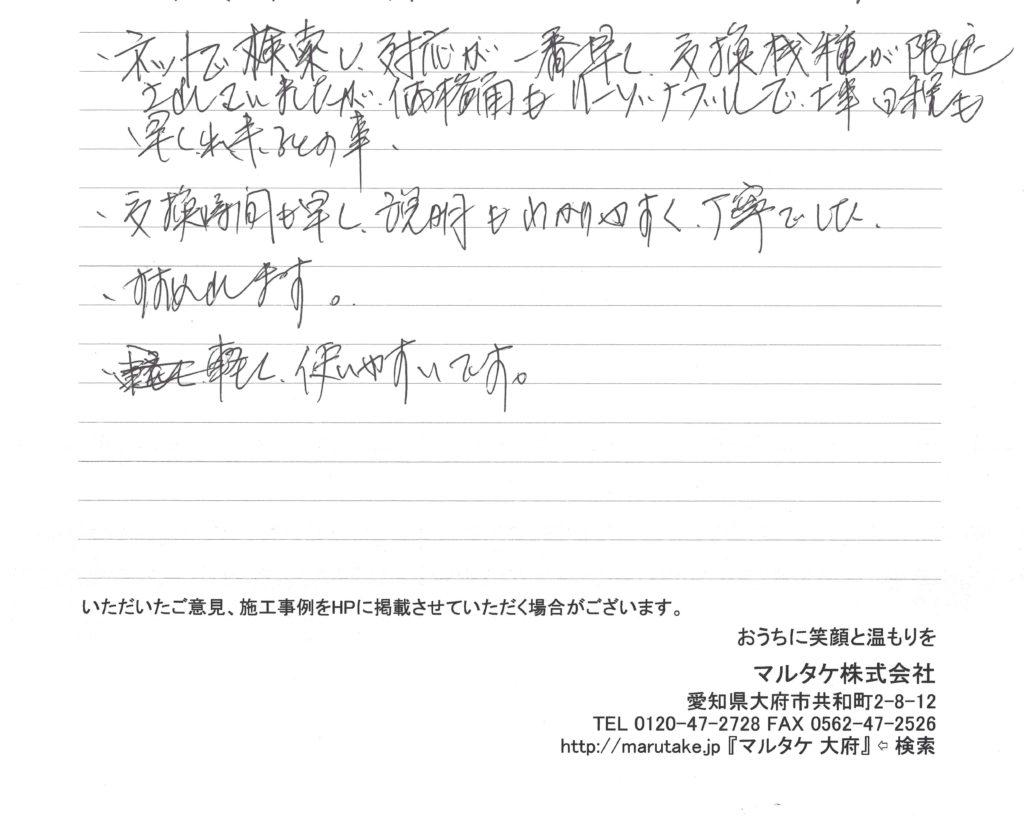 愛知県西尾市/S様 食洗機の交換をご依頼いただきました。