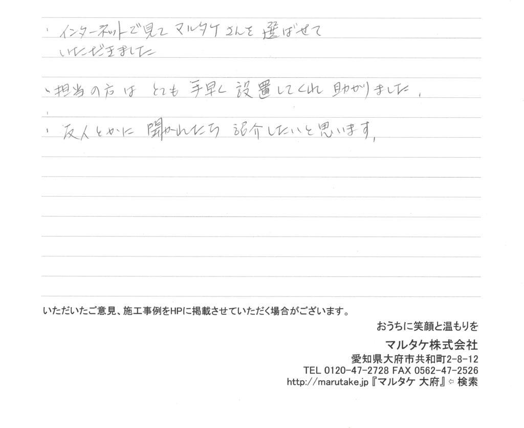 愛知県名古屋市中川区/K様 食洗機の交換をご依頼いただきました。