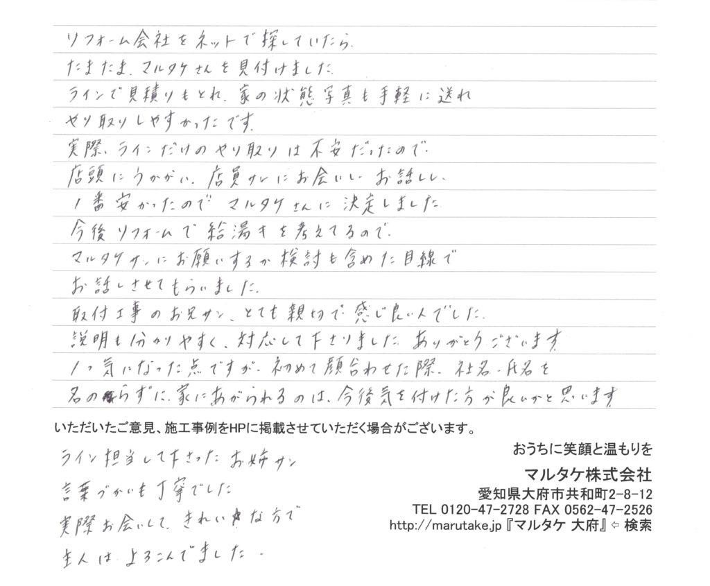 愛知県東海市/H様 食洗機の交換をご依頼いただきました。