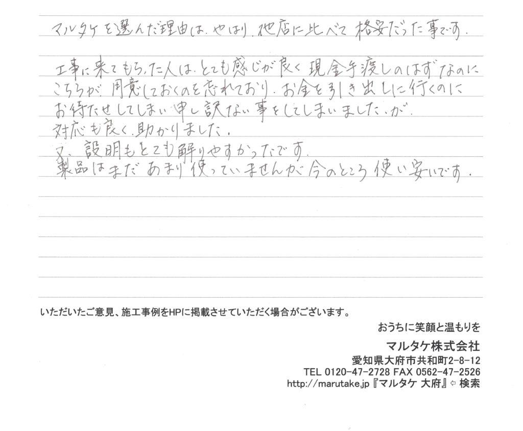 愛知県春日井市/A様 ビルトインガスコンロの交換をご依頼いただきました。