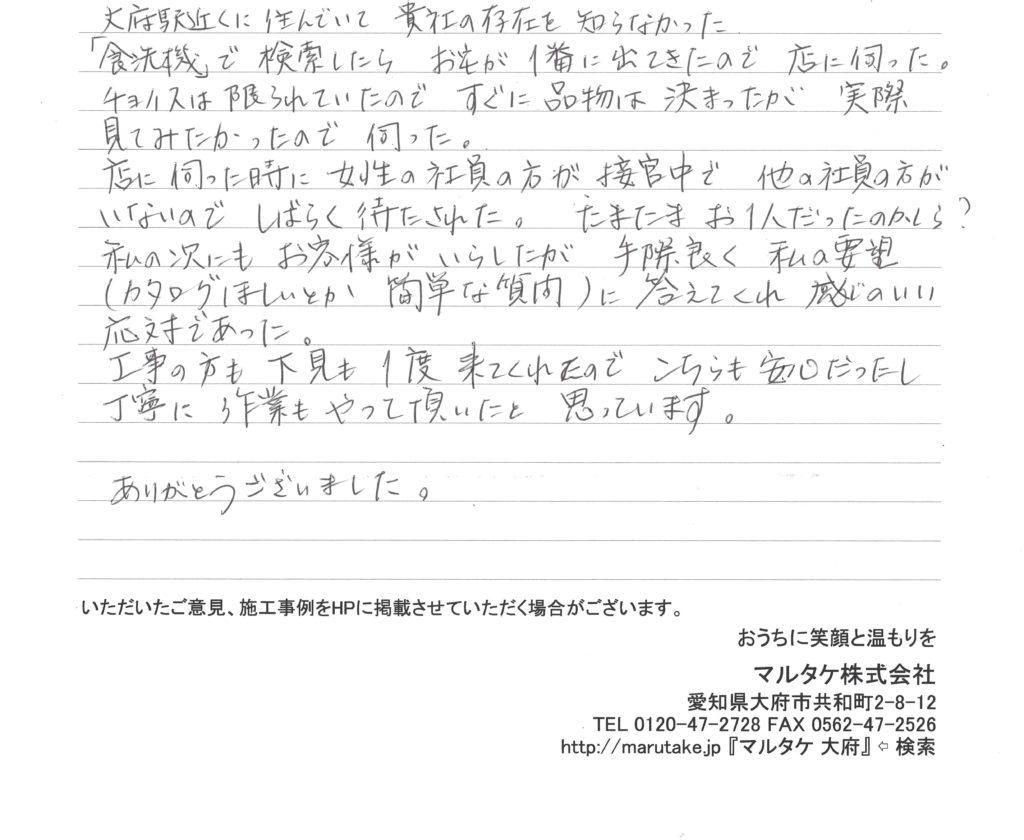愛知県大府市/H様 食洗機の交換をご依頼いただきました。