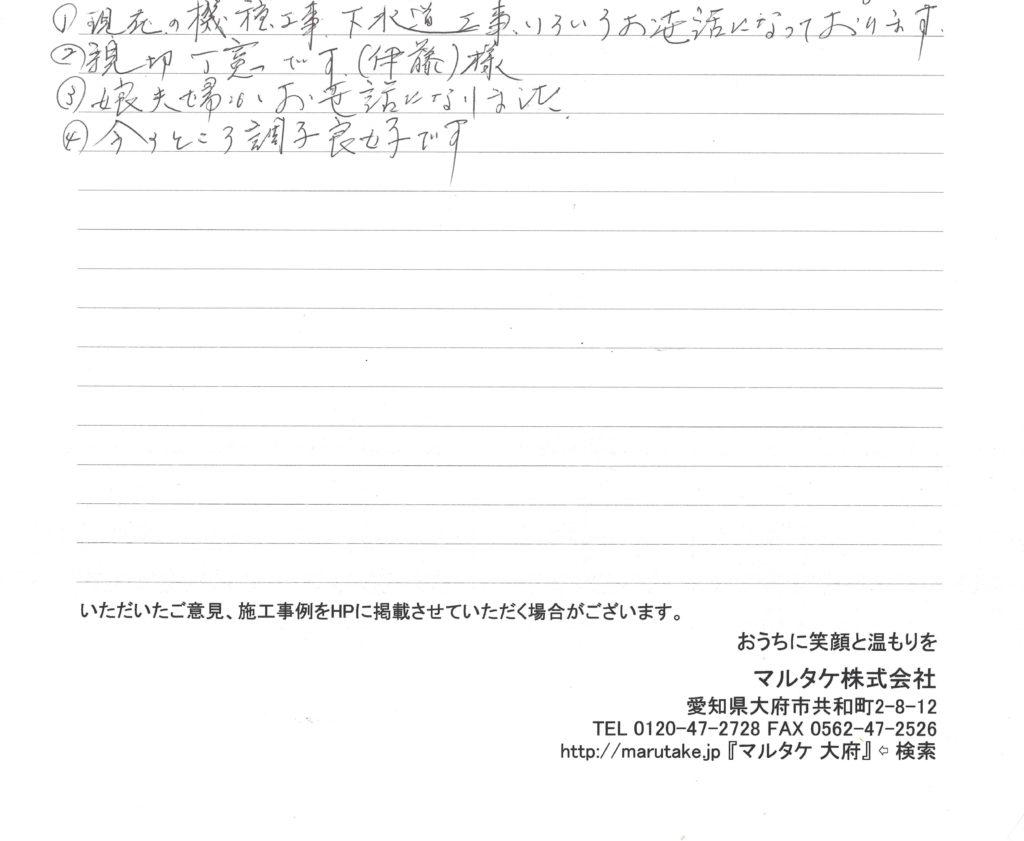 愛知県大府市/I様 給湯器の交換をご依頼いただきました。
