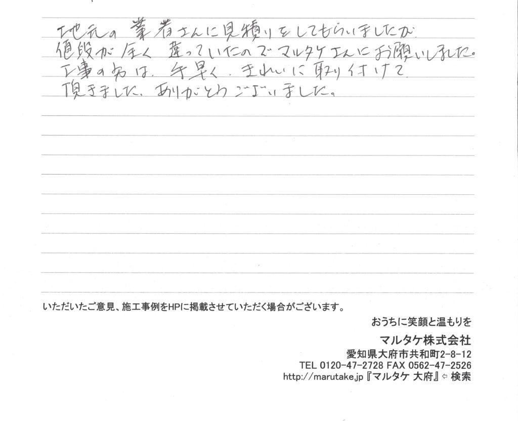 愛知県半田市/F様 食洗機の交換をご依頼いただきました。