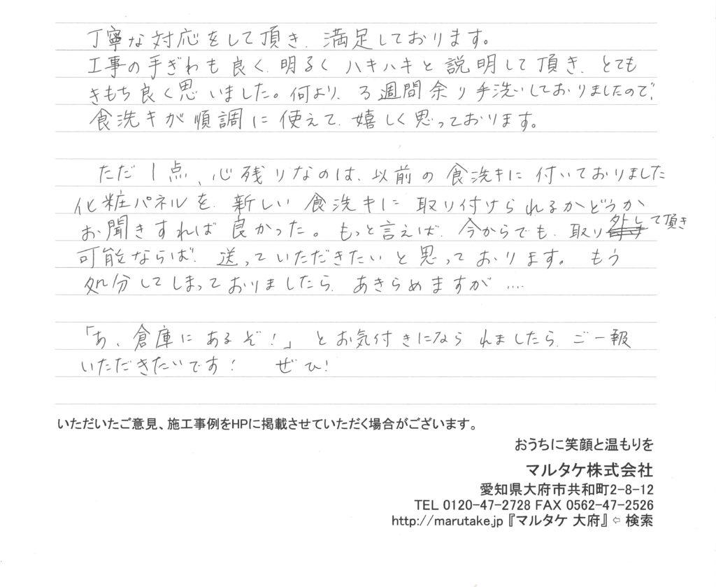 愛知県名古屋市千種区/Y様 食洗機の交換をご依頼いただきました。