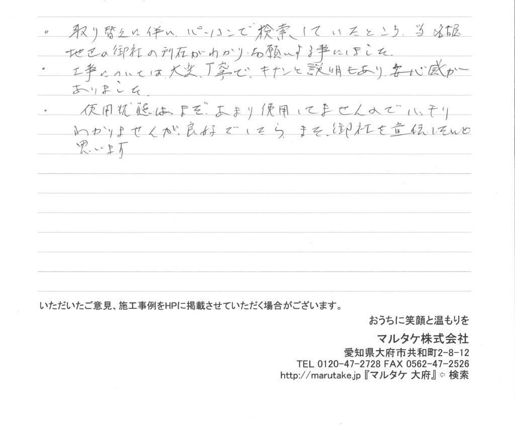 愛知県春日井市/I様 食洗機の交換をご依頼いただきました。