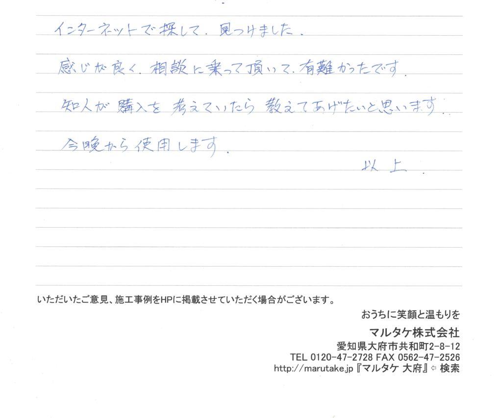 愛知県一宮市/S様 食洗機の交換をご依頼いただきました。