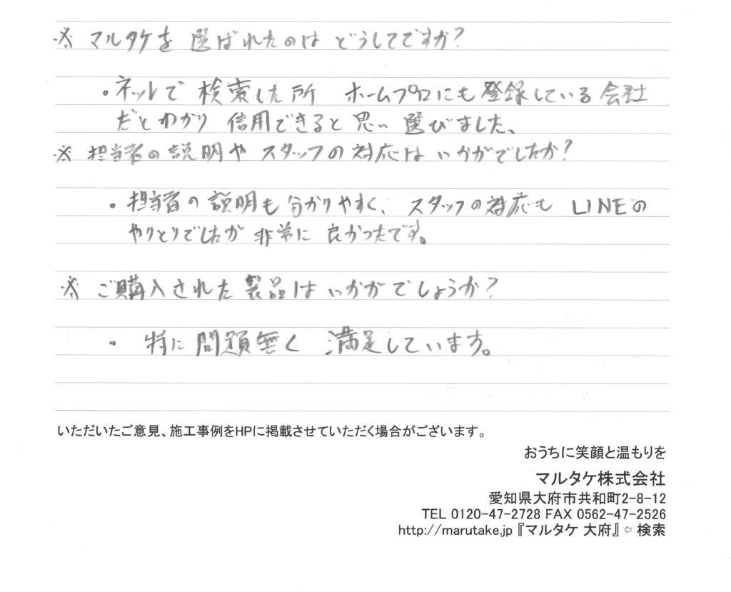 愛知県名古屋市昭和区/S様 食洗機の交換をご依頼いただきました。
