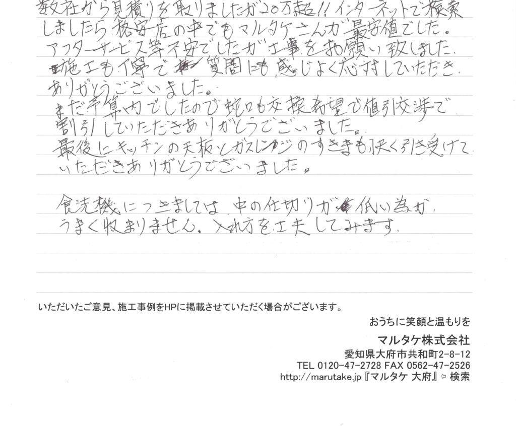 愛知県豊橋市/N様 食洗機の交換をご依頼いただきました。
