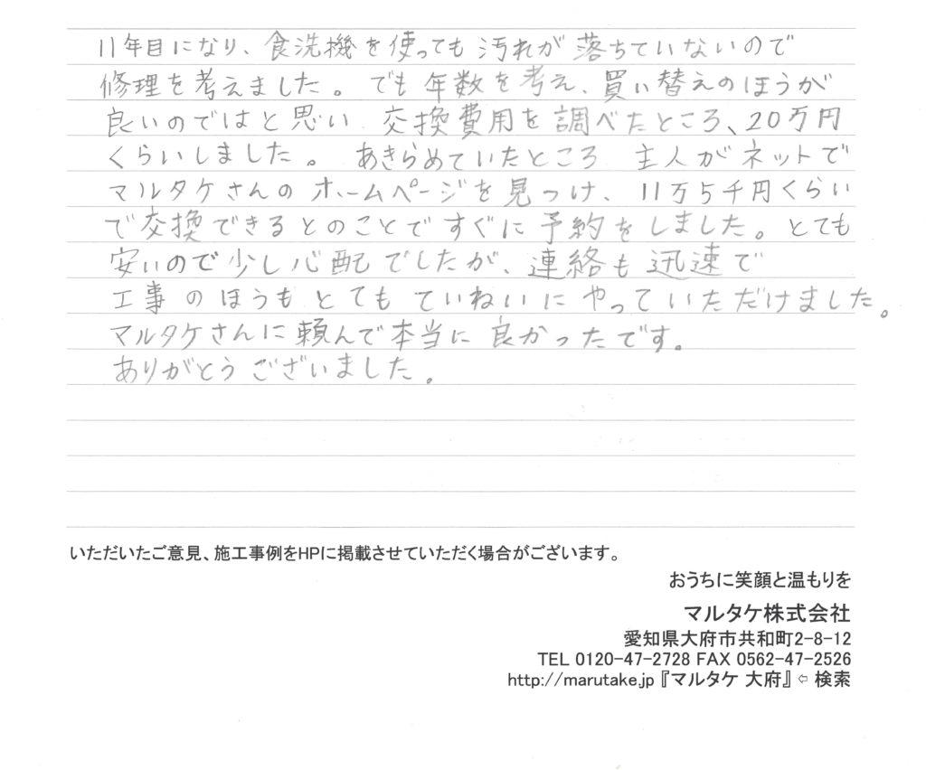 愛知県豊田市/H様 食洗機の交換をご依頼いただきました。