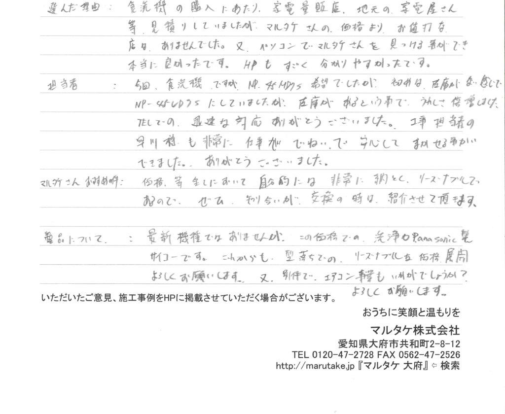 三重県三重郡菰野町/M様 食洗機の交換をご依頼いただきました。