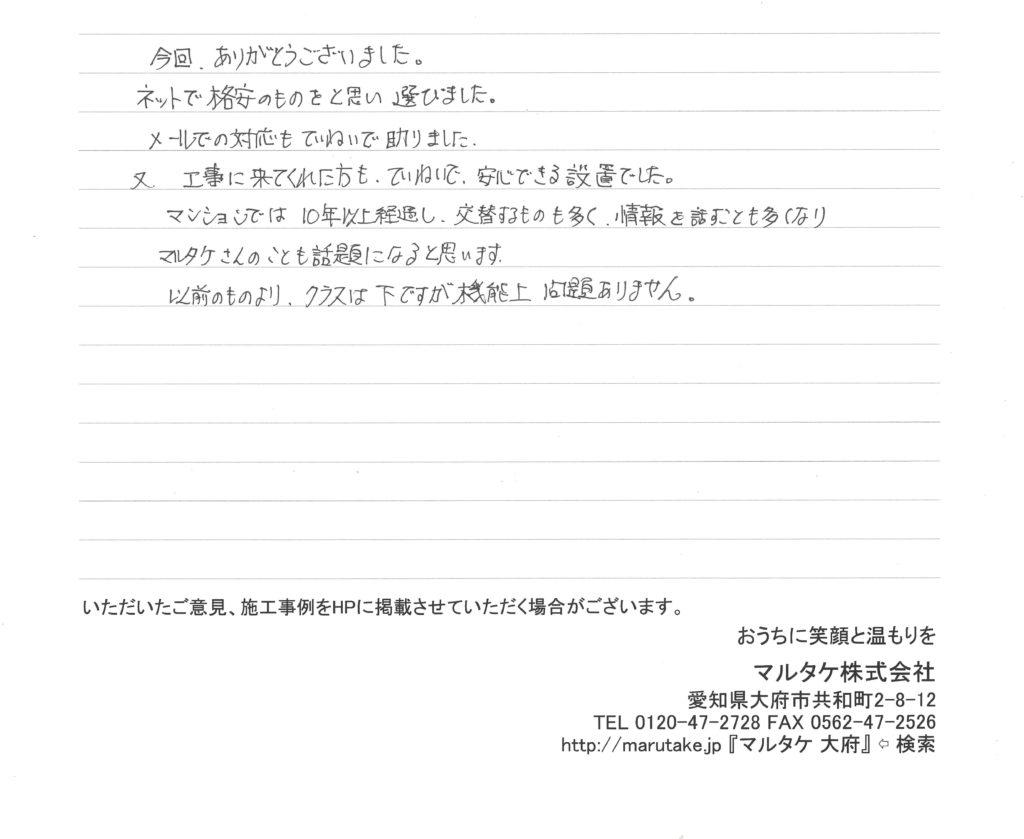愛知県名古屋市瑞穂区/H様 食洗機の交換をご依頼いただきました。