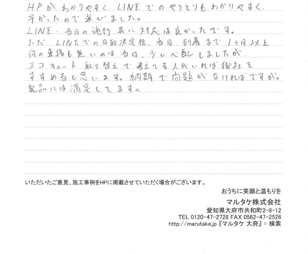 愛知県安城市/T様 エコキュートの交換をご依頼いただきました。