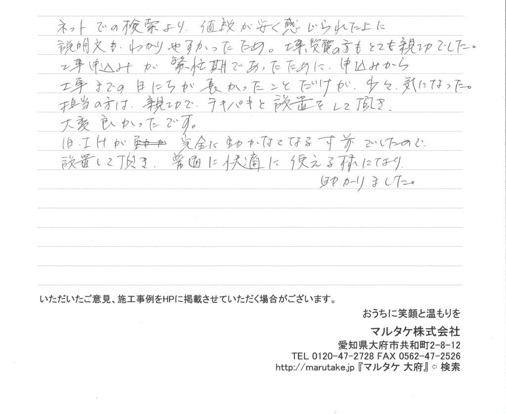 愛知県長久手市/K様 IHクッキングヒーターの交換をご依頼いただきました。