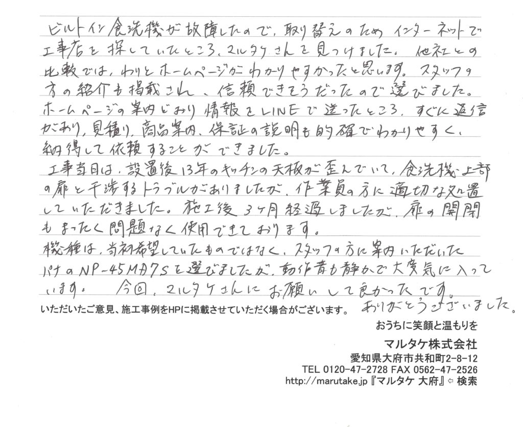 岐阜県多治見市/H様 食洗機の交換をご依頼いただきました。