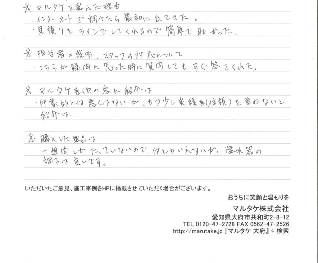 愛知県春日井市/M様 エコキュートの交換をご依頼いただきました。