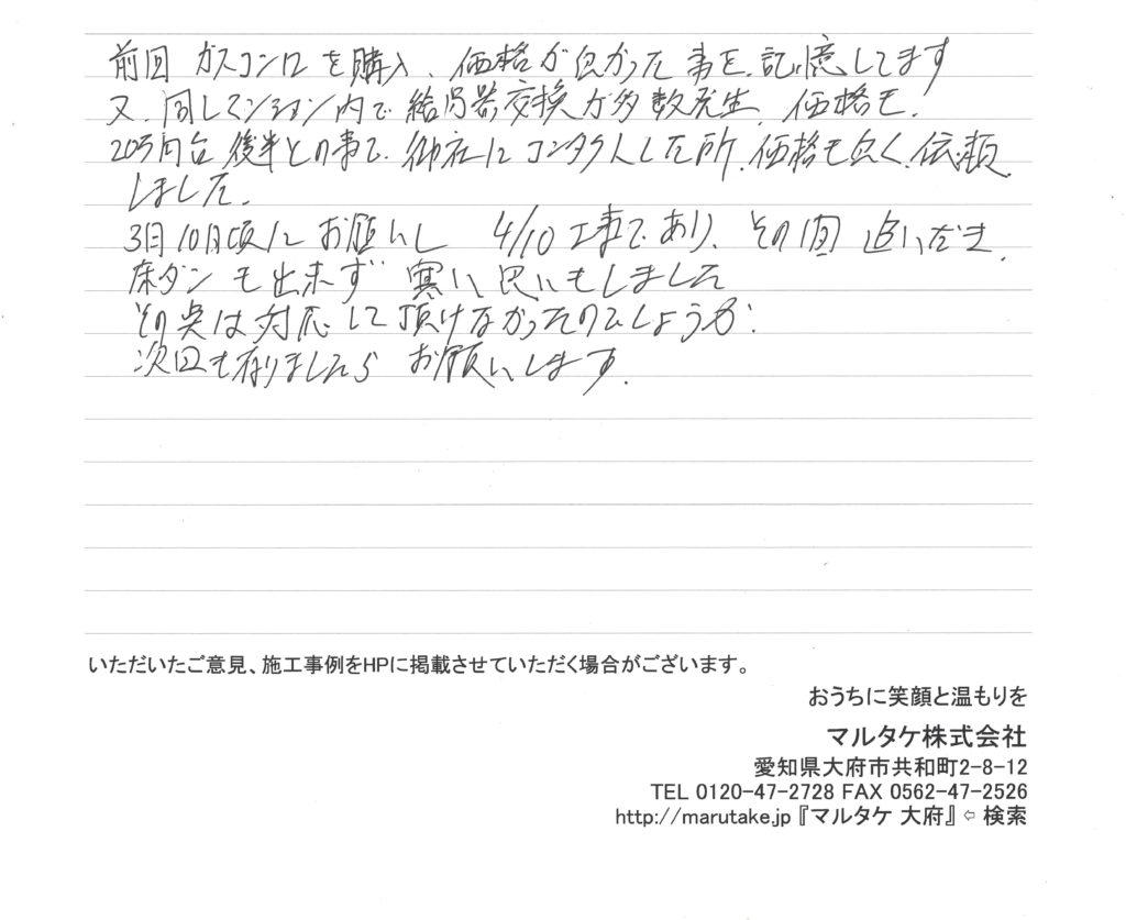愛知県東海市/O様 ガス給湯暖房用熱源機の交換をご依頼いただきました。