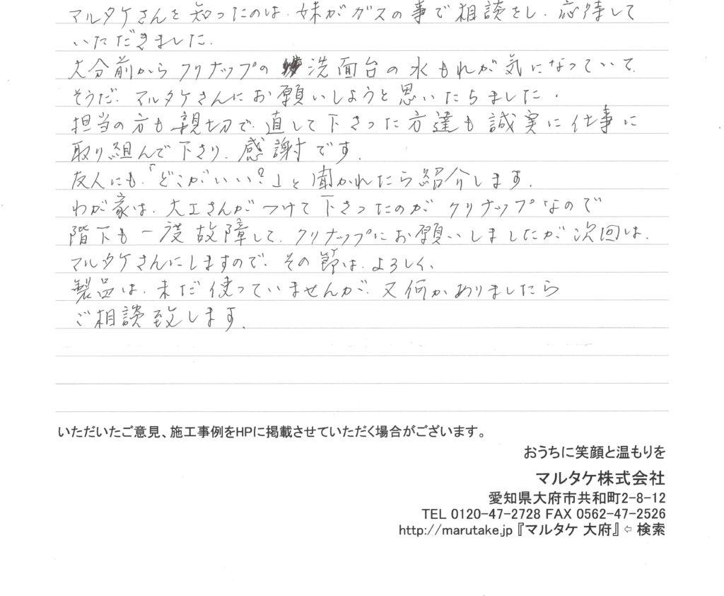 愛知県大府市/T様 洗面水栓の交換をご依頼いただきました。